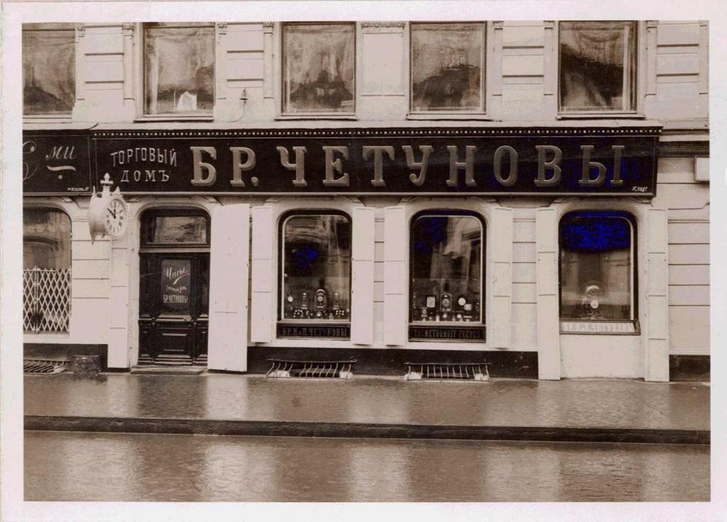 1887_circa_retail_shop_Moscow - Lugaro - Vancouver & Victoria